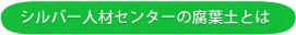 okinawa-silver-jinzai-シルバー人材センターの腐葉土とは