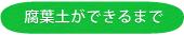 okinawa-silver-jinzai-腐葉土ができるまで