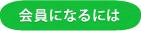 okinawa-silver-jinzai-会員になるには