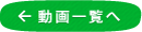 okinawa-silver-jinzai-動画一覧へ