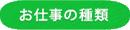 okinawa-silver-jinzai-お仕事の種類