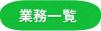 okinawa-silver-jinzai-料金一覧