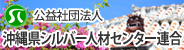 okinawa-silver-jinzai-沖縄県シルバー人材センター連合