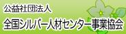 okinawa-silver-jinzai-全国シルバー人材センター事業協会