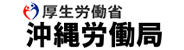 okinawa-silver-jinzai-厚生労働省沖縄労働局