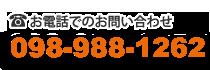 お問い合わせ 098-862-6655