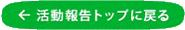 okinawa-silver-jinzai-活動報告トップに戻る