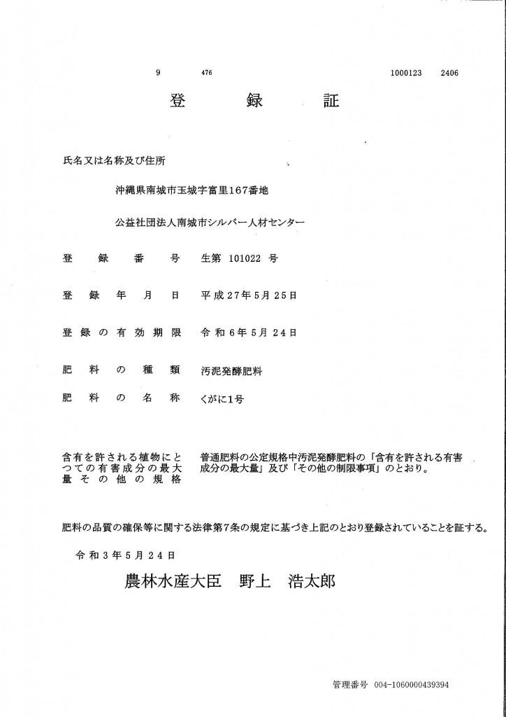 くがに1号登録証(R6年5月24日)