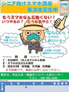 20160114_sumaho_kouza