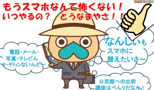 20160114_sumaho_kouza_slider