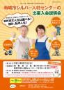 2021_09-15_nanjyo_business-trip-enrollment-briefing-session